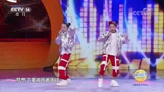 [音乐快递]《舞》 演唱:Star Girls组合|CCTV少儿