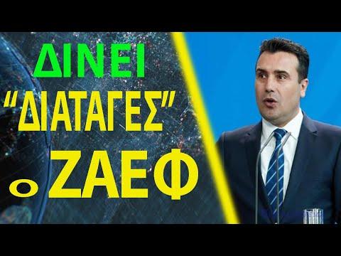 """""""Έλληνες ψηφίστε τα μνημόνια & αλλάξτε τις πινακίδες από FYROM σε MKD""""!"""