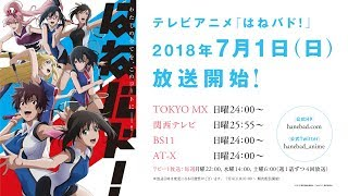 Watch Hanebado! Anime Trailer/PV Online