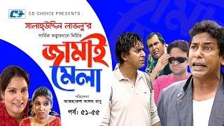Jamai Mela   Episode 51-55   Comedy Natok   Mosharof Karim   Chonchol Chowdhury   Shamim Jaman