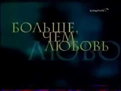 Владимир Маяковский и Лиля Брик (2005) TVRip