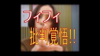 フィフィ「批判覚悟」6年産休NHK青山アナに苦言 今話題の記事.