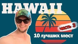 видео Лучшее время для посещения Гавай
