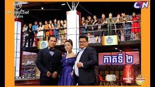 MasterChef Khmer EP2