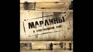 Марлины - Растафари Рай [HD]