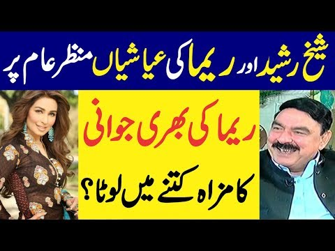 Hiden Facts About Reema Khan And Sheikh Rasheed