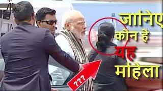 कौन है यह महिला जो पीएम मोदी के साथ हैं.....Who is this girl with PM Modi....