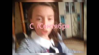 С 1Сентября/Запоздалое видео(, 2016-09-09T13:42:38.000Z)