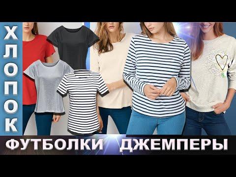 Джемперы и футболки AVON из 100% хлопка Вещи Одежда ЭЙВОН Видео