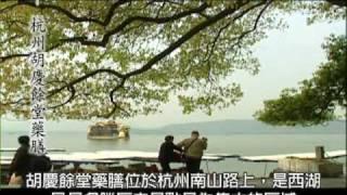 養身保健首選~杭州胡慶餘堂藥膳