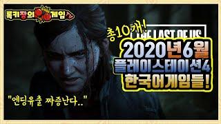 2020년 6월 플레이스테이션4(PS4) 한국어게임들 …