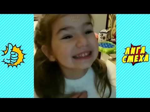 Попробуй Не Засмеяться С Детьми - Смешные Дети! Детки Лучшие Видео! Приколы Для Детьми 2019! #13