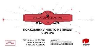 Download Би-2 – Полковнику никто не пишет + Серебро 360° LIVE @ Кремль Mp3 and Videos