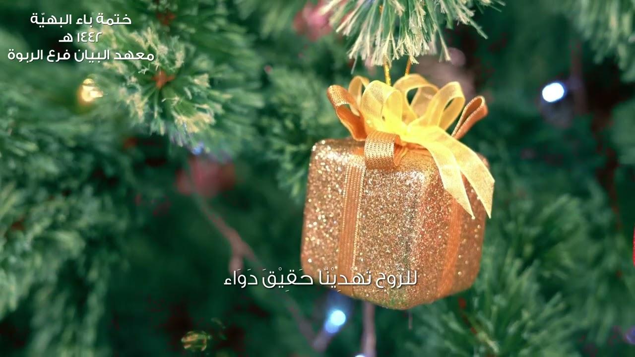 ختمة باء البهيّة _ كلمات :  عبير الشمري