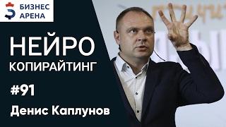 Бизнес Арена. Денис Каплунов — Как заработать на копирайтинге миллион долларов
