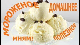 🍨Домашнее Мороженое из 2-х Ингредиентов /Вкусно /Gelato allo Yogurt