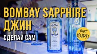 ДЖИН Бомбей Сапфир (Bombay Sapphire).  Как сделать бюджетно самому. // Олег Карп