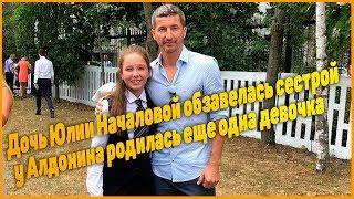 Дочь Юлии Началовой обзавелась сестрой у Алдонина родилась еще одна девочка