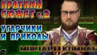 КРАТКИЙ СЮЖЕТ ч.2 И ПРИКОЛЫ ► СМЕШНЫЕ МОМЕНТЫ С КУПЛИНОВЫМ ► Mortal Kombat 11