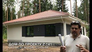 Дом по проекту Z-141