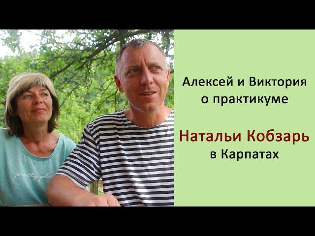 Практикум Натальи Кобзарь в Карпатах, отзыв Алексея и Виктории г. Запорожье