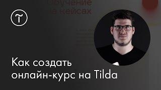 Мастер-класс «Как создать онлайн-курс на Tilda»