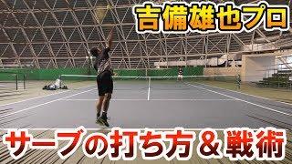 【テニス】吉備プロが語る!サーブの打ち方と戦術