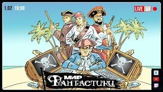 Мир фантастики Live #10. Пиратство или свобода информации?