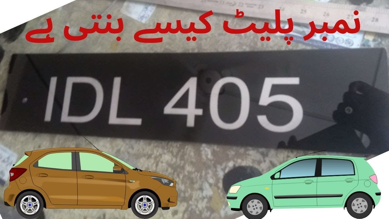 Car Number Plate Making In Pakistan Number Plate Design For Car Youtube