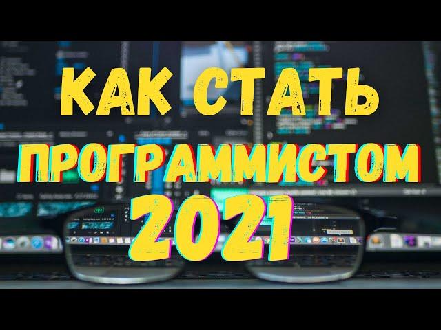 КАК СТАТЬ ПРОГРАММИСТОМ С НУЛЯ В 2021? | Ответ от профессионала