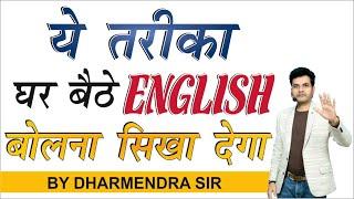 words used in Spoken by Dharmendra Sir