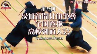【live】第35回茨城新聞社旗争奪全国選抜高校剣道大会