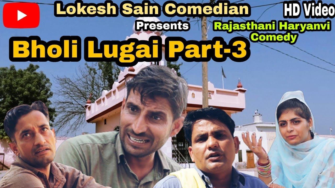 Bholi lugai part 3||Lokesh Sain||Rajasthani Haryanvi Comedy