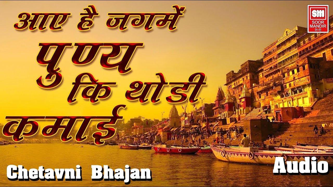 Aaye Hai Jagme Punya Ki I Hindi Devotional I Chetvani Bhajan I Shivkumar Pathak I Soor Mandir Hindi