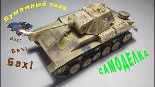 Как сделать танк из бумаги? Т-70. | How to make a tank of paper
