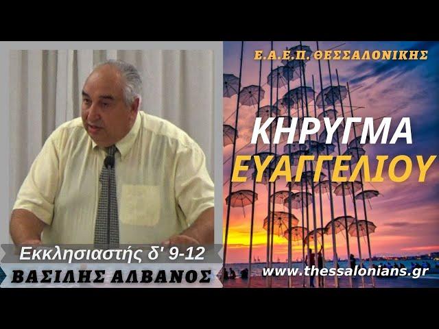 Βασίλης Αλβανός 27-09-2021  