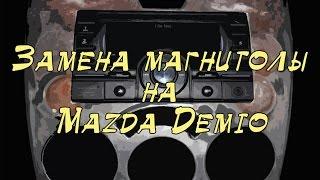 ������ ��������� �� Mazda Demio
