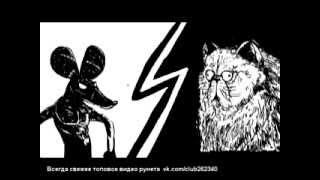 прикол, мышь против кота, вхахаха))) смотреть до конца!!!!!!)))))))))