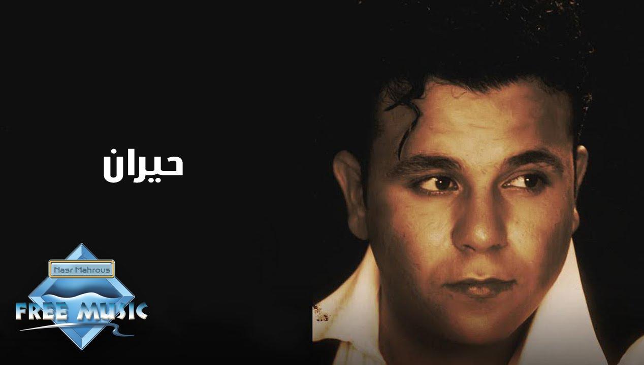 5ff5f3f9c Mohamed Fouad - 7ayran | محمد فؤاد - حيران - YouTube