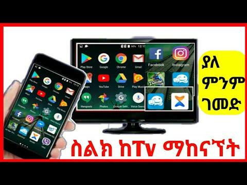 Download ስል ካችንን ከ Tv ጋር እንዴት ማገናኘት ይቻላል? | how to connect smart phone to tv| ያለ ገመድ ስልክ ከቲቪ ማገናኘት