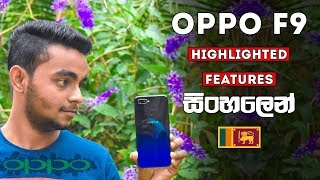 Oppo F9 in Sri Lanka | Highlighted Features