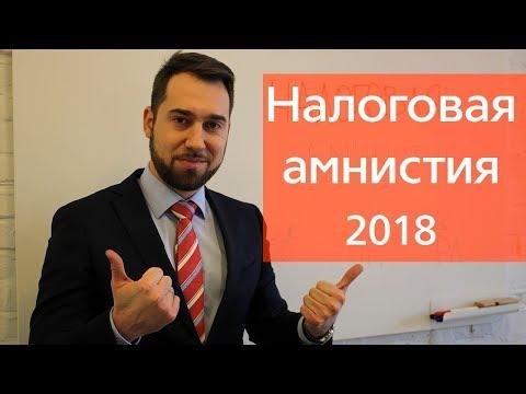Налоговая амнистия для ООО, ИП и физлиц в 2018 г.