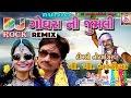Dj Godhara Ni Jumali   Dj Timli Gafuli Remix   P P Bariya Dj   Timali New   Gujarati Aadivasi Dance
