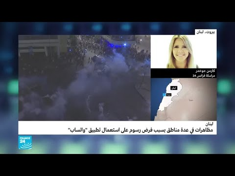 ما مرد الاحتجاجات في لبنان؟  - نشر قبل 3 ساعة
