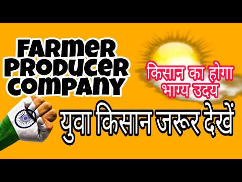 Farmer Producer Company किसान खुद की कम्पनी कैसे बनायें पूरी जानकारी/ युवा किसान जरूर देखें/ जबरदस्त