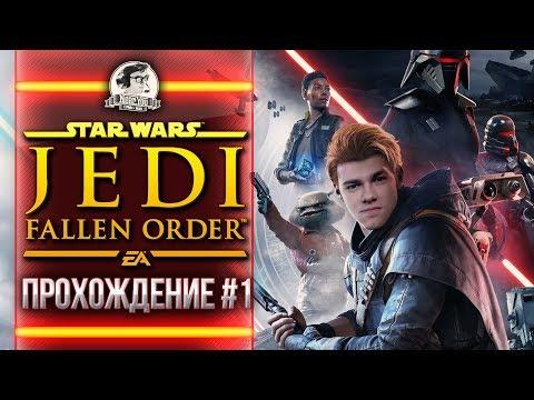 STAR WARS Jedi: Fallen Order - ПРОХОЖДЕНИЕ #1 ЗВЕЗДНЫЕ ВОЙНЫ Джедаи!