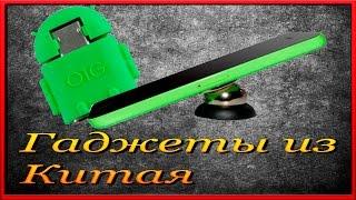 Обзор посылок Держатель телефона и переходник  USB. AliExpress