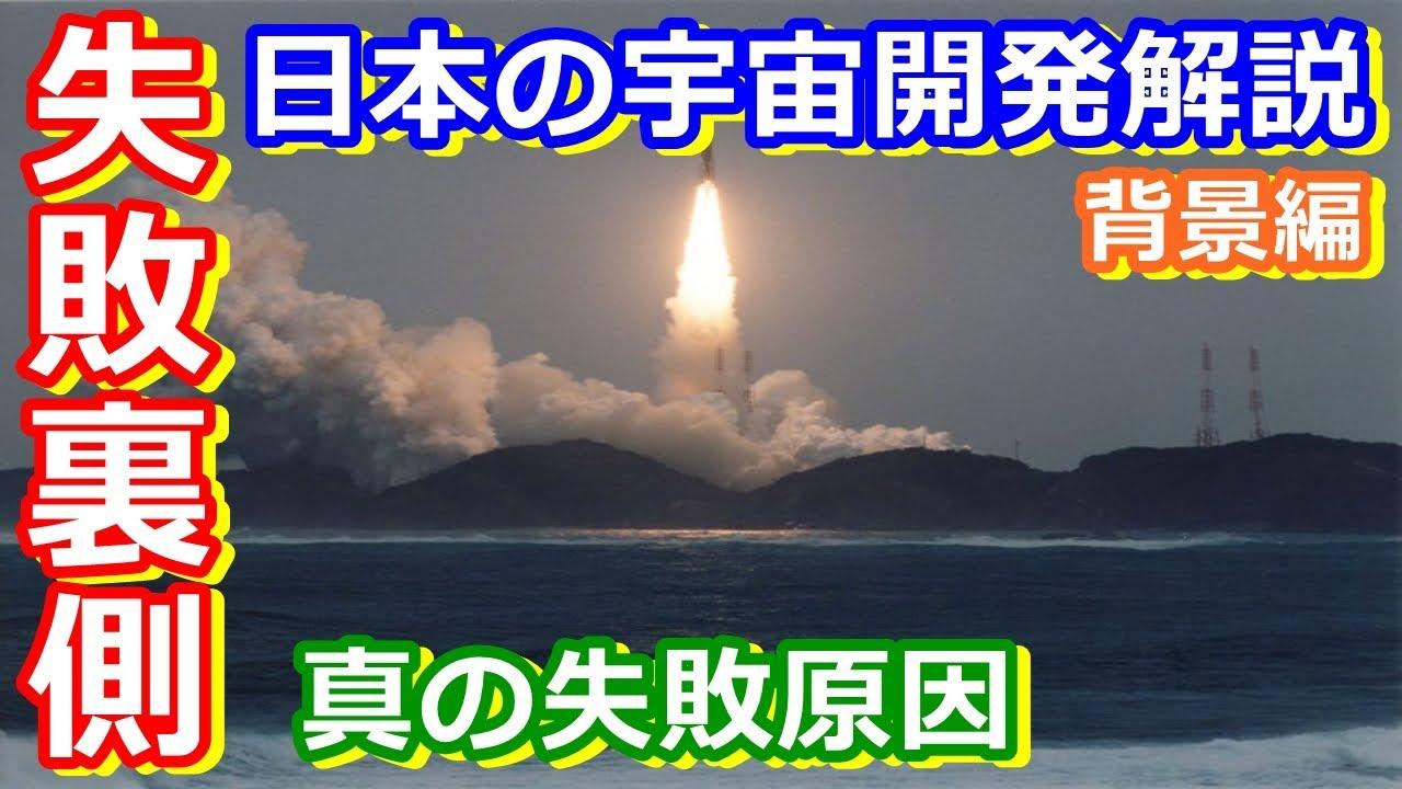 【ゆっくり解説】失敗の背景にある問題って? 日本の宇宙開発の歴史その36背景編