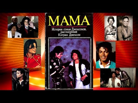 МАЙКЛ ДЖЕКСОН  МАМА  Аудио книга  Живое исполнение  История семьи Джексонов, рассказанная Кэтрин Дже