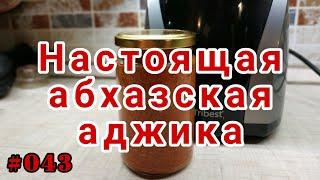 НАСТОЯЩАЯ АБХАЗСКАЯ АДЖИКА (RAW), РЕЦЕПТ #043